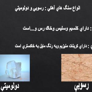 انواع سنگ های آهکی