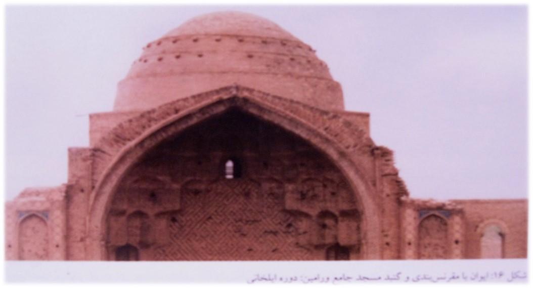 ایوان با مقرنس بندی و گنبد مسجد جامع ورامین
