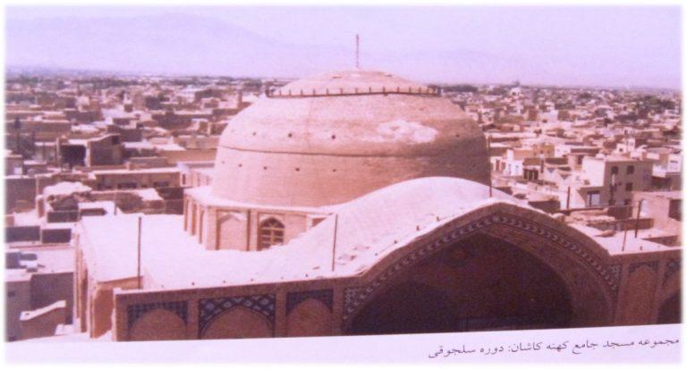 مسجد جامع کهنه کاشان