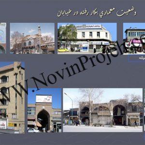 وضعیت معماری بکاررفته در خیابان