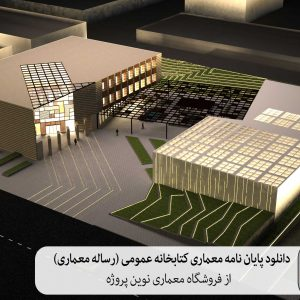 پروژه-کتابخانه