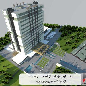 پلان پروژه پایان نامه هتل 4 ستاره