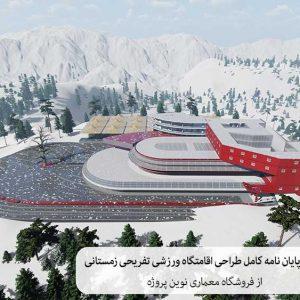 دانلود پایان نامه کامل طراحی اقامتگاه ورزشی تفریحی زمستانی (هاکی)