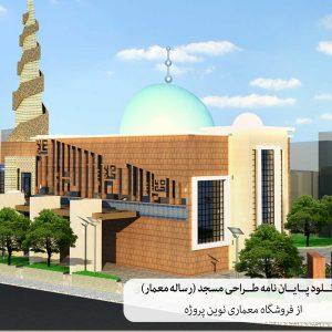 پایان نامه طراحی مسجد