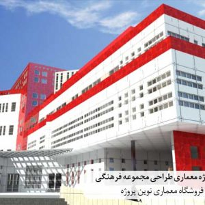 پروژه معماری طراحی بیمارستان 120 تختخوابی
