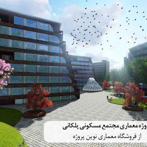 پروژه معماری مجتمع مسکونی پلکانی