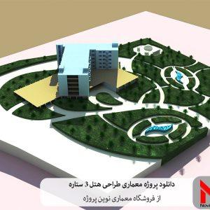 پروژه طراحی معماری هتل 3 ستاره