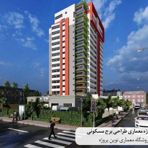 پروژه معماری طراحی برج مسکونی