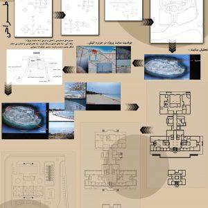 پروژه معماری طراحی درمانگاه