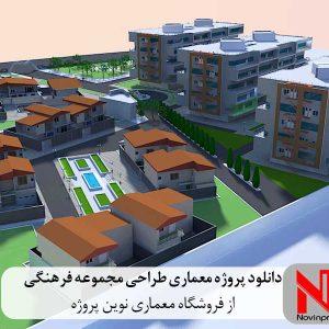 پروژه معماری مجتمع مسکونی اقلیم کوهستانی