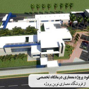 پروژه معماری درمانگاه تخصصی