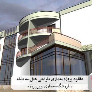 پروژه معماری طراحی هتل سه طبقه