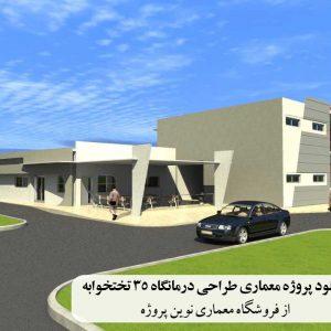 پروژه معماری طراحی درمانگاه 35 تختخواب