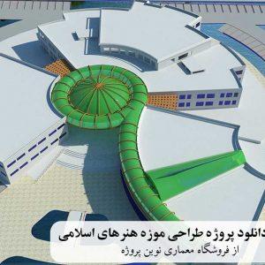 موزه هنرهای اسلامی