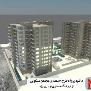 پروژه معماری طرح 5 مجتمع مسکونی