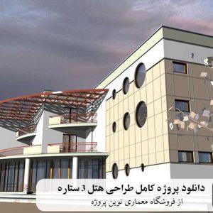 طراحی هتل 3 ستاره