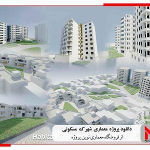 دانلود پروژه طراحی شهرک مسکونی
