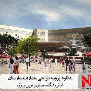 پروژه طراحی معماری بیمارستان