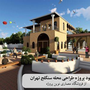 پروژه شناخت محله سنگلج تهران